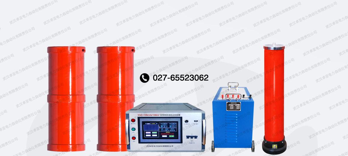 108kVA/108kV串联谐振试验装置
