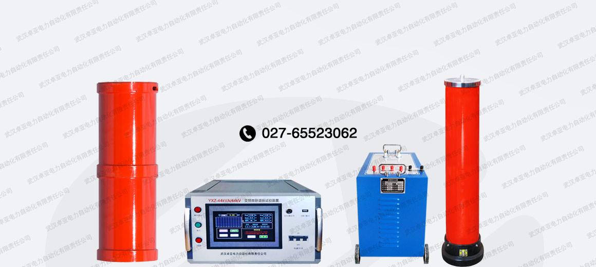 44kVA/44kV串联谐振试验装置