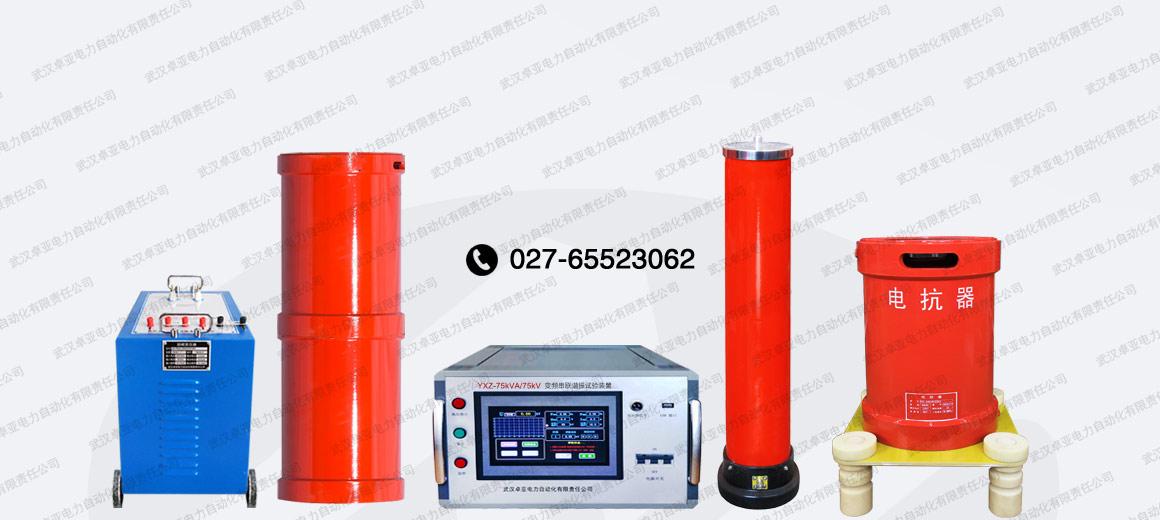 75kVA/75kV串联谐振试验装置