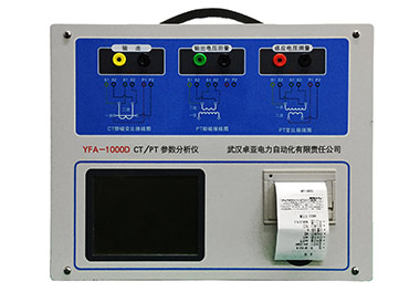 CT/PT参数分析仪