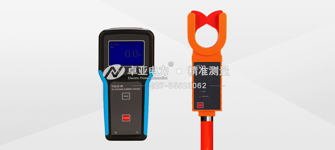 无线高压钳形电流表