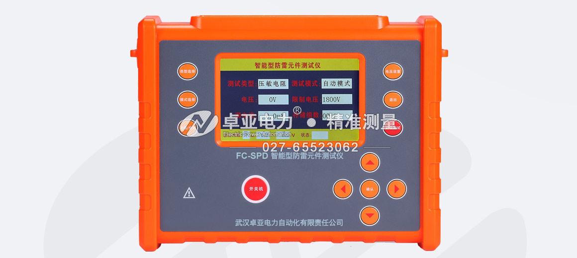 智能型防雷元件测试仪