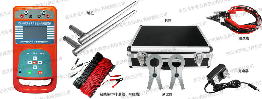 双钳接地电阻测试仪附件配件图