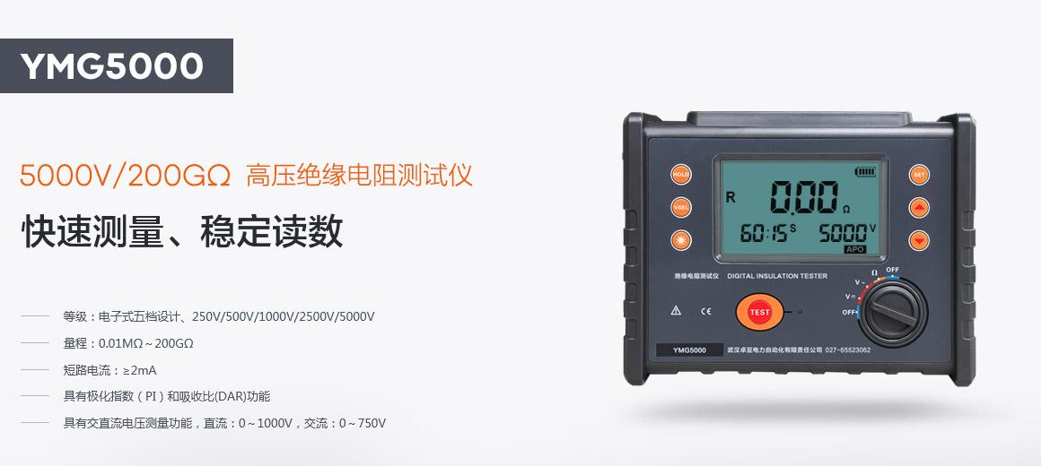35kv配电设备和线路绝缘电阻测试仪