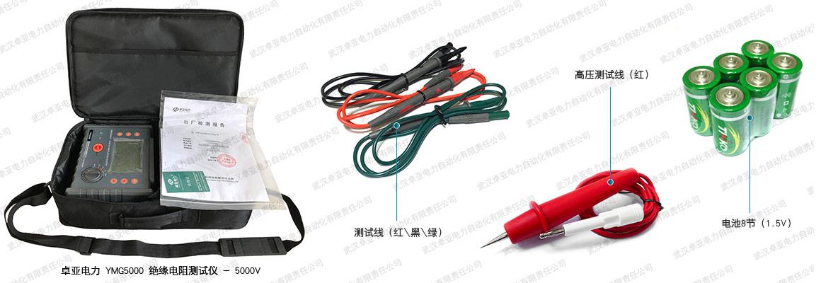 5000V绝缘电阻测试仪附件配件图
