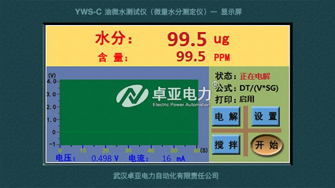66kv变压器油微水测试仪