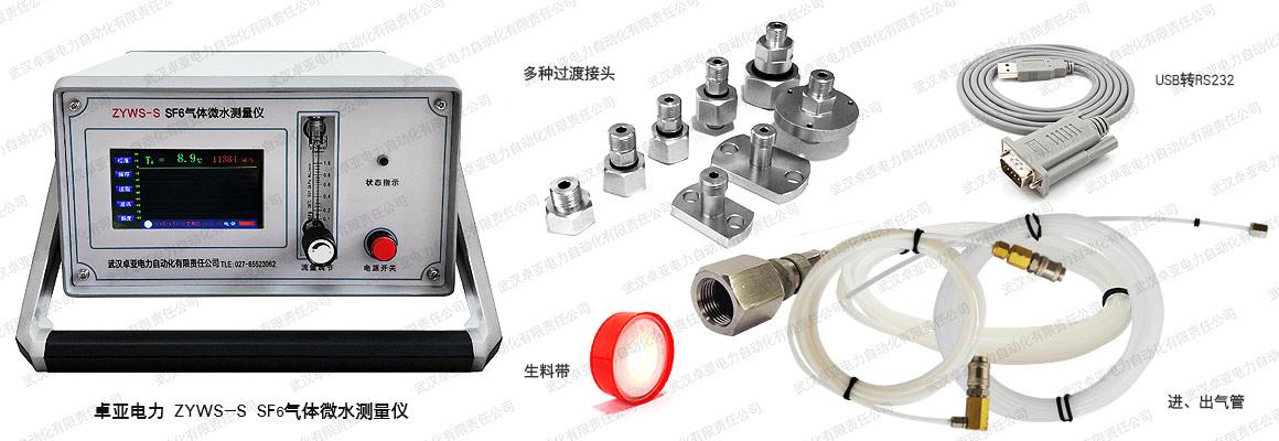 SF6气体智能微水仪附件配件图