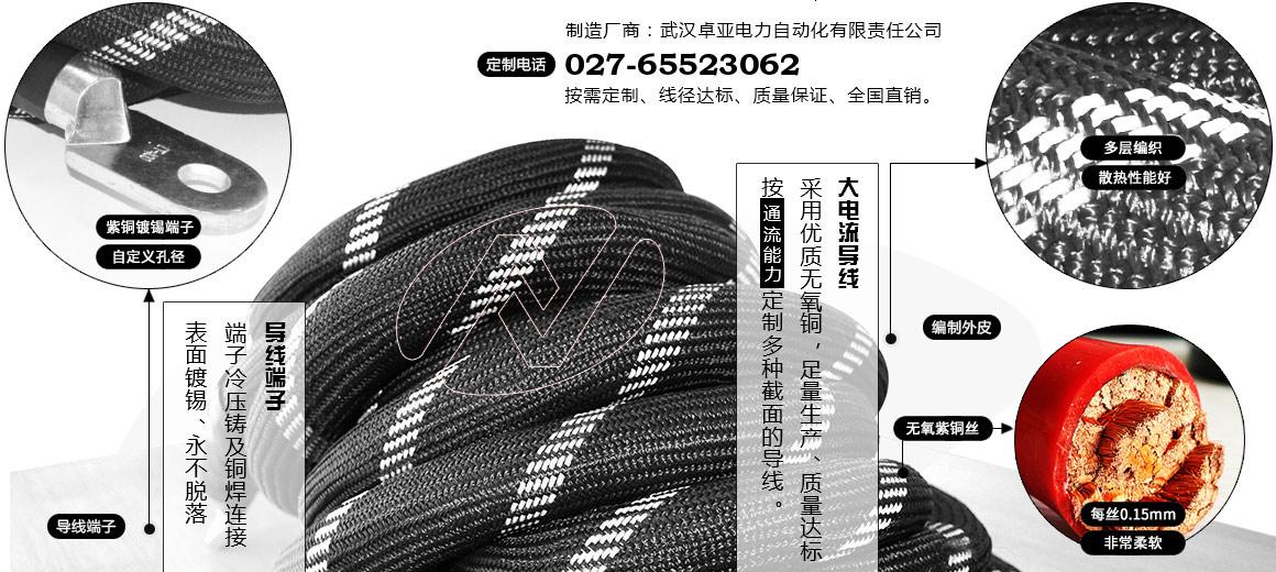 大电流电缆