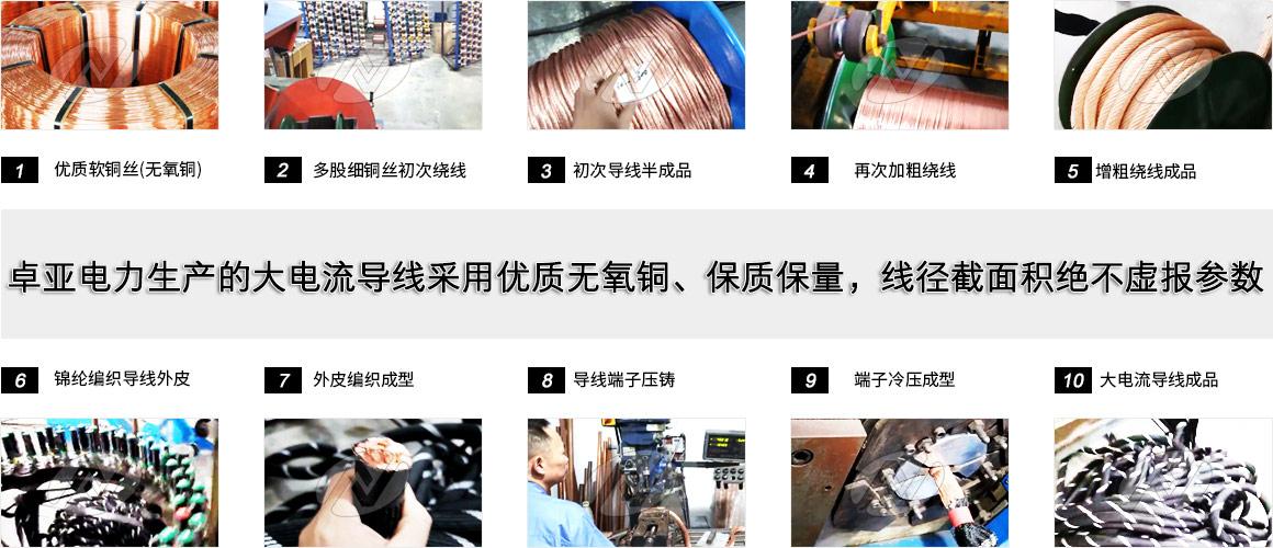 250A大电流电源线生产加工