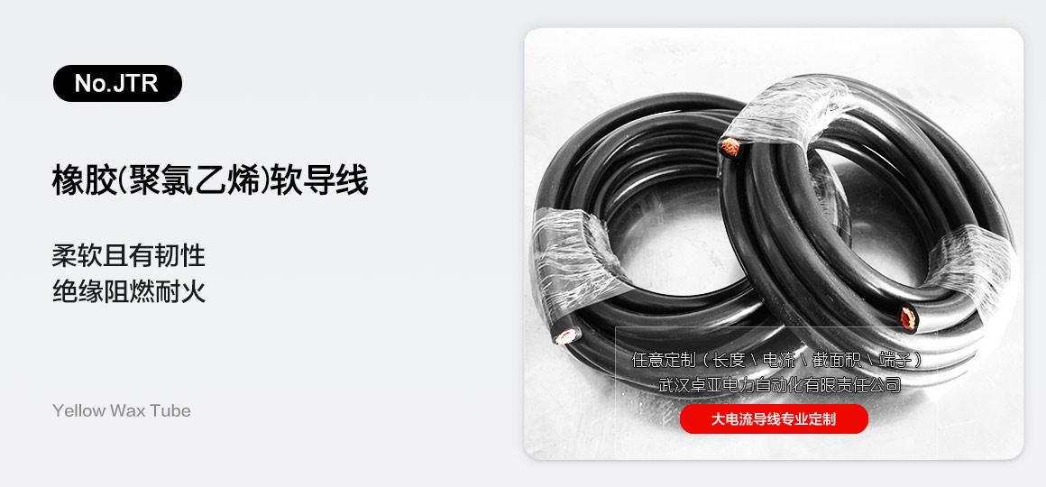 绝缘聚氯乙烯大电流导线