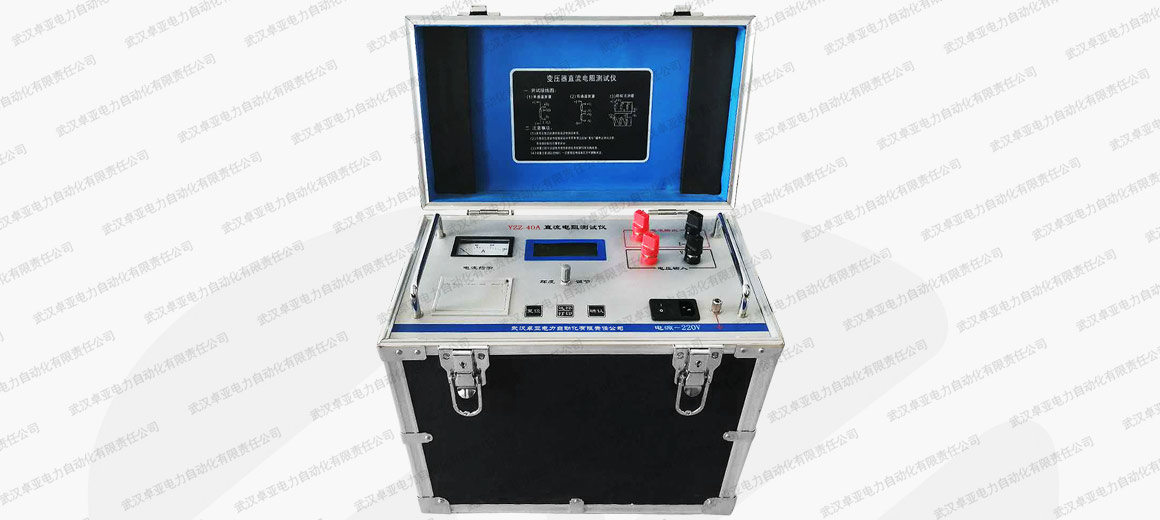 40A直流电阻测试仪