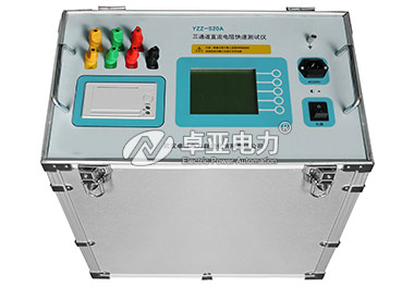 20A三回路直流电阻测试仪