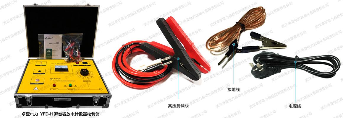 避雷器放电计数器校验仪附件配件图