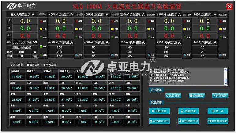 三相大电流温升试验装置屏幕功能