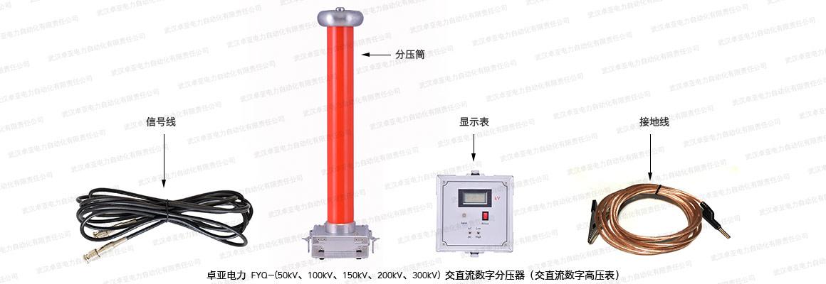 分压比1000:1高压分压器 - 附件配件图