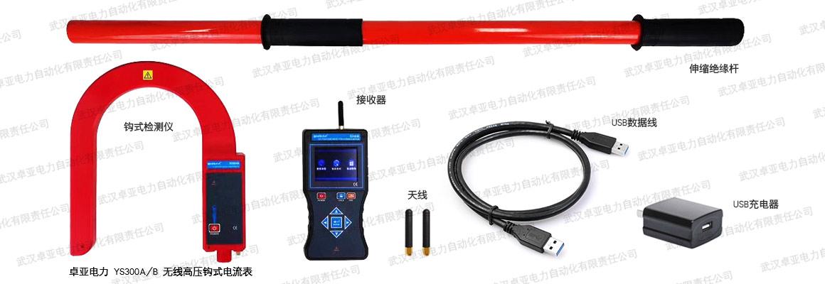 无线高低压钩式电流表附件配件图