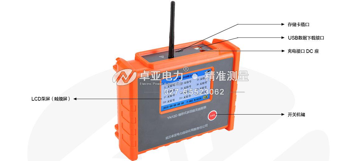 储存式多回路无线钳表