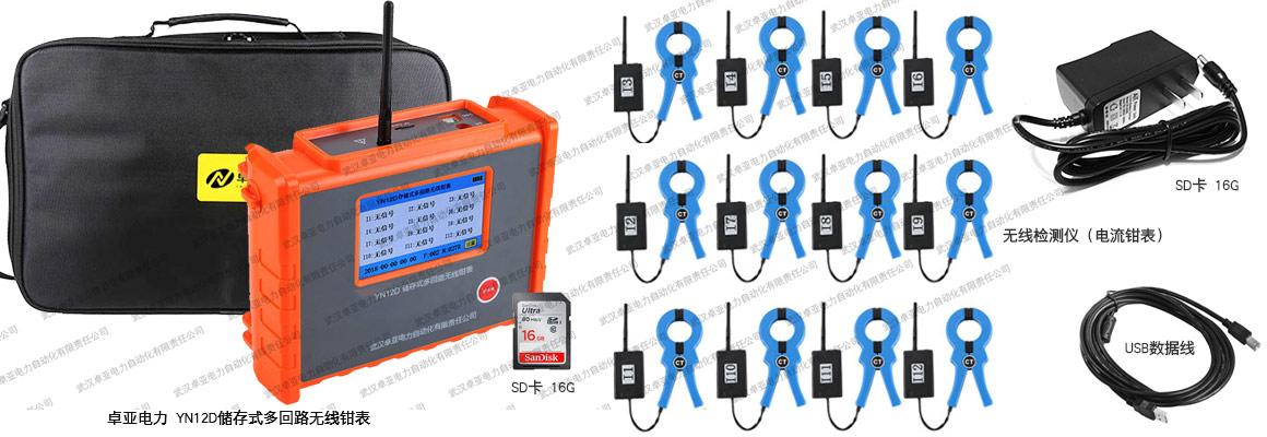 储存式多回路无线钳表附件配件图