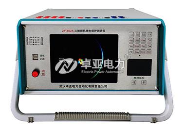 三相微机继电保护测试