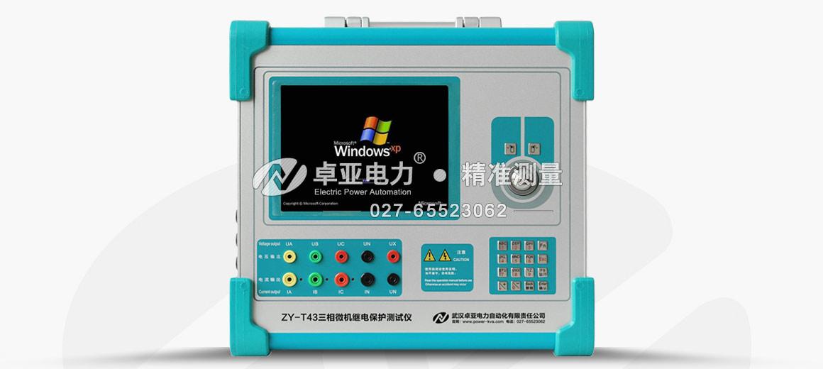 三相微机继电保护测试仪(工控机)