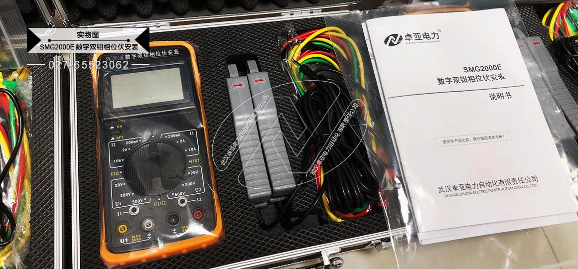 SMG2000E数字双钳相位伏安表图片