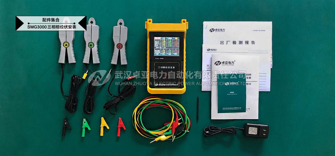 SMG3000三相相位伏安表+触屏笔+测试钳