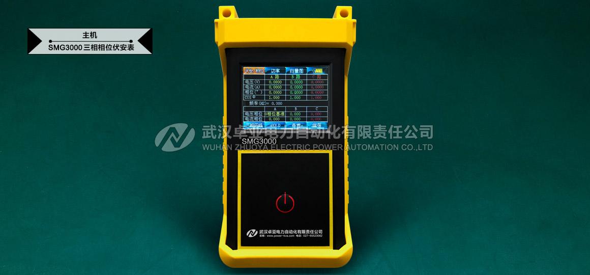SMG3000三相相位伏安表测面及接线端子