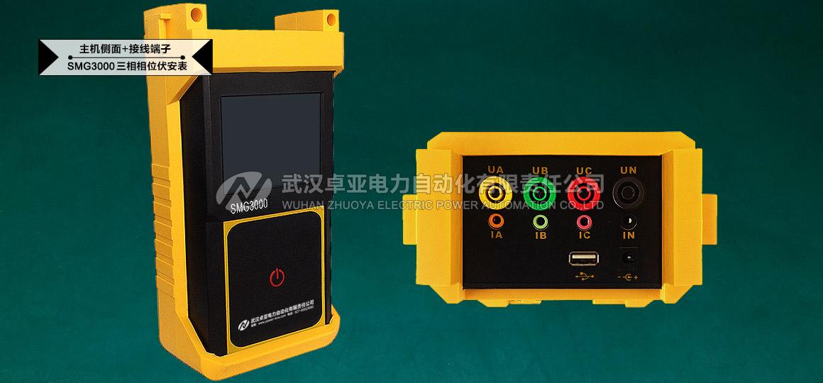 SMG3000三相相位伏安表测试钳(ABC)