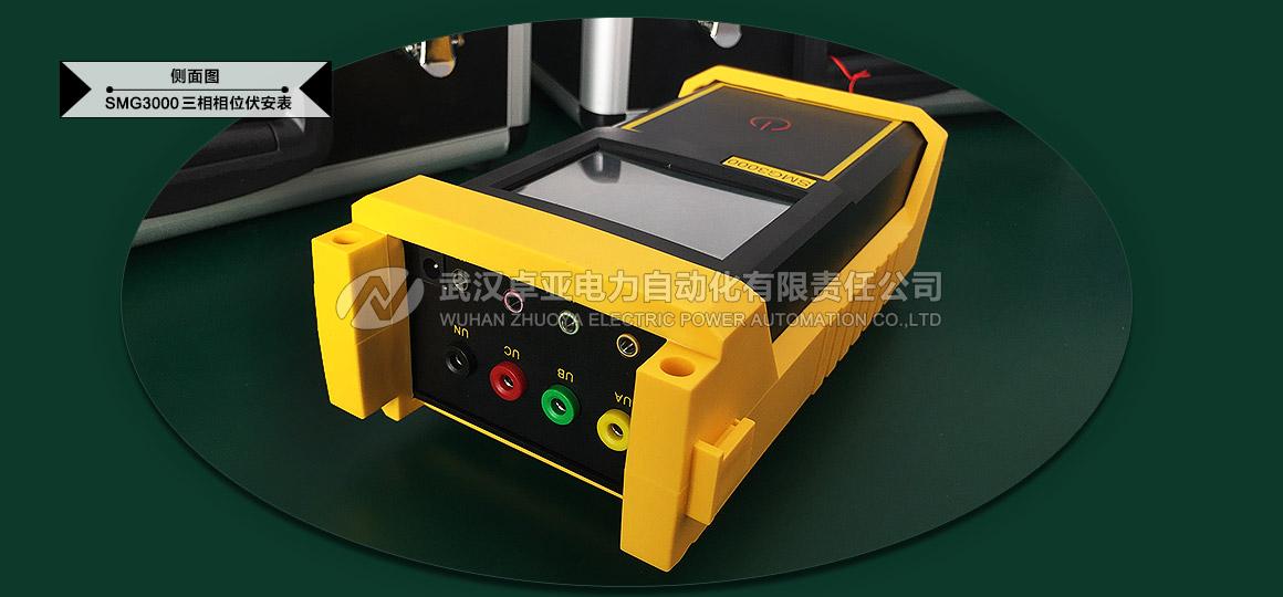 SMG3000三相相位伏安表充电器