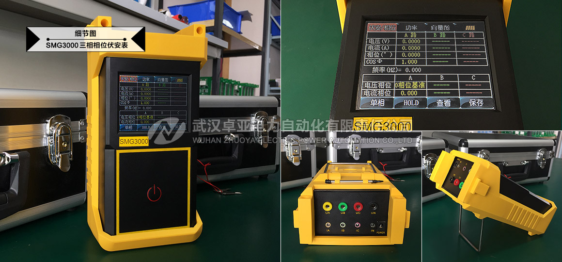 SMG3000三相相位伏安表包装细节