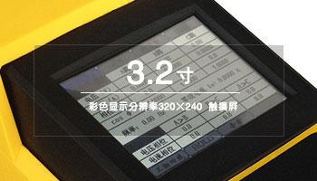 SMG3000三相数字相位表图形化界面显示,真彩色3.2寸TFT彩屏,具有触摸功能。