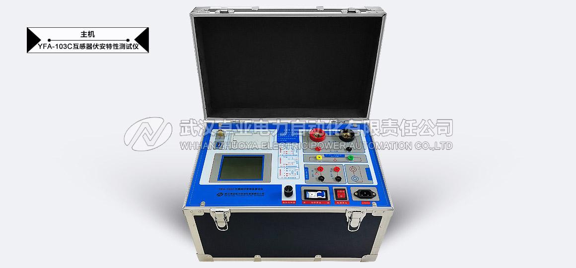 互感器伏安特性测试仪(1)