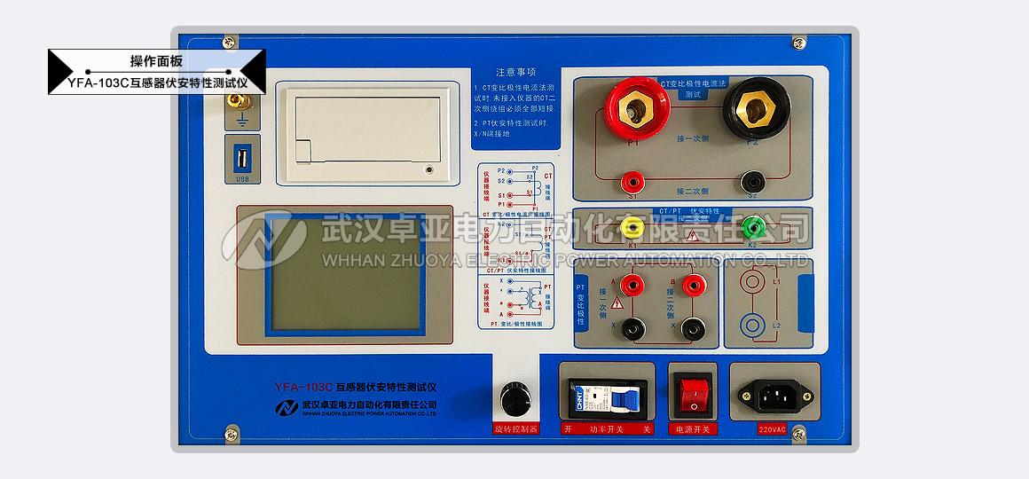 互感器伏安特性测试仪(2)