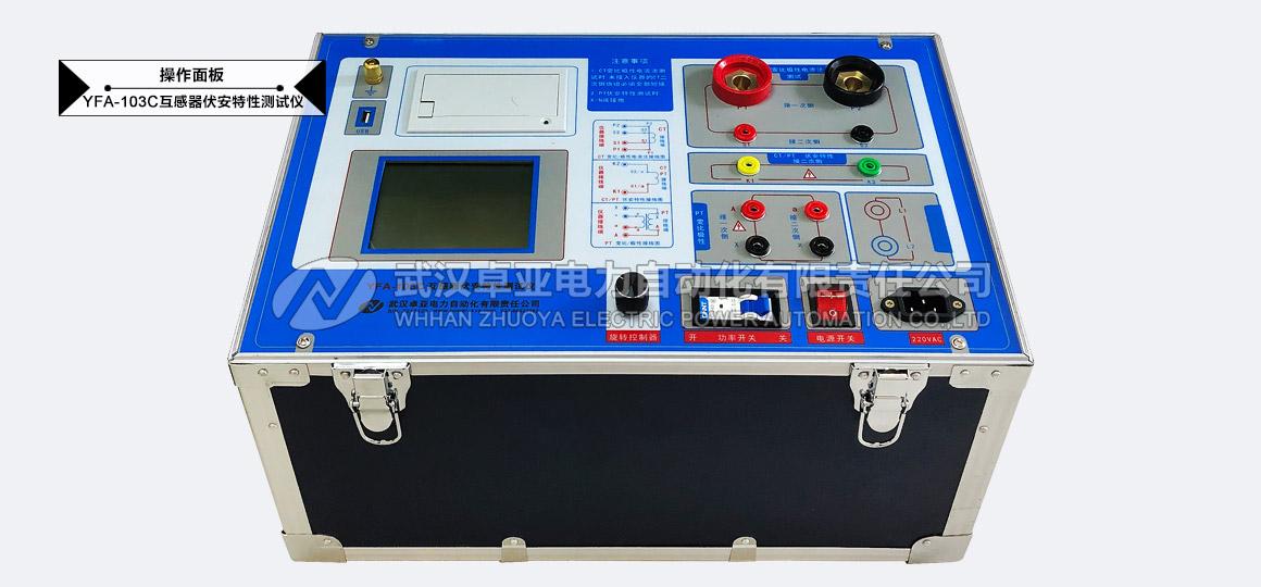 互感器伏安特性测试仪(3)