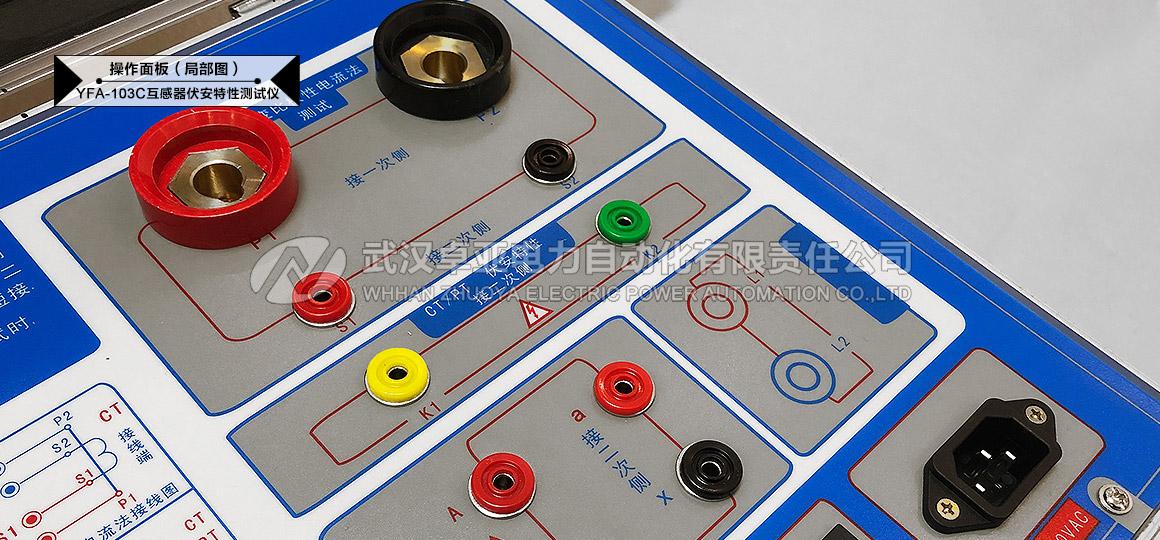 互感器伏安特性测试仪(6)