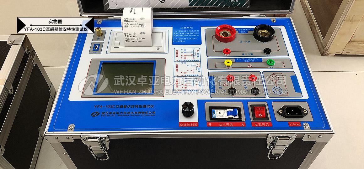 互感器伏安特性测试仪(8)
