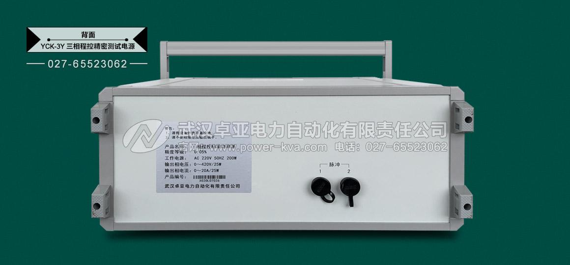 三相4通道程控电源
