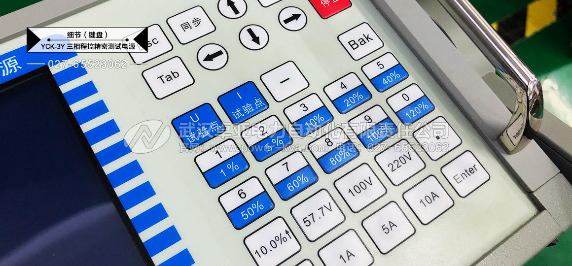 三相精密程控电源