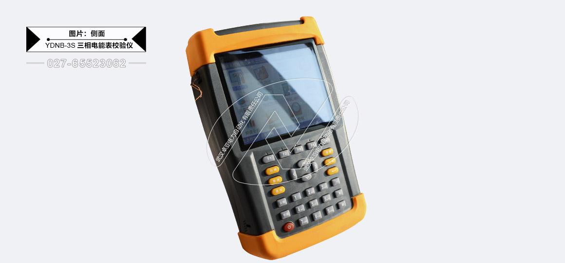 三相电能表现场校验仪