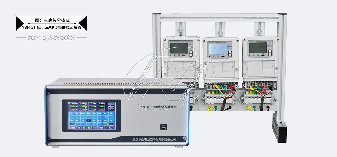 三相电能表检定装置