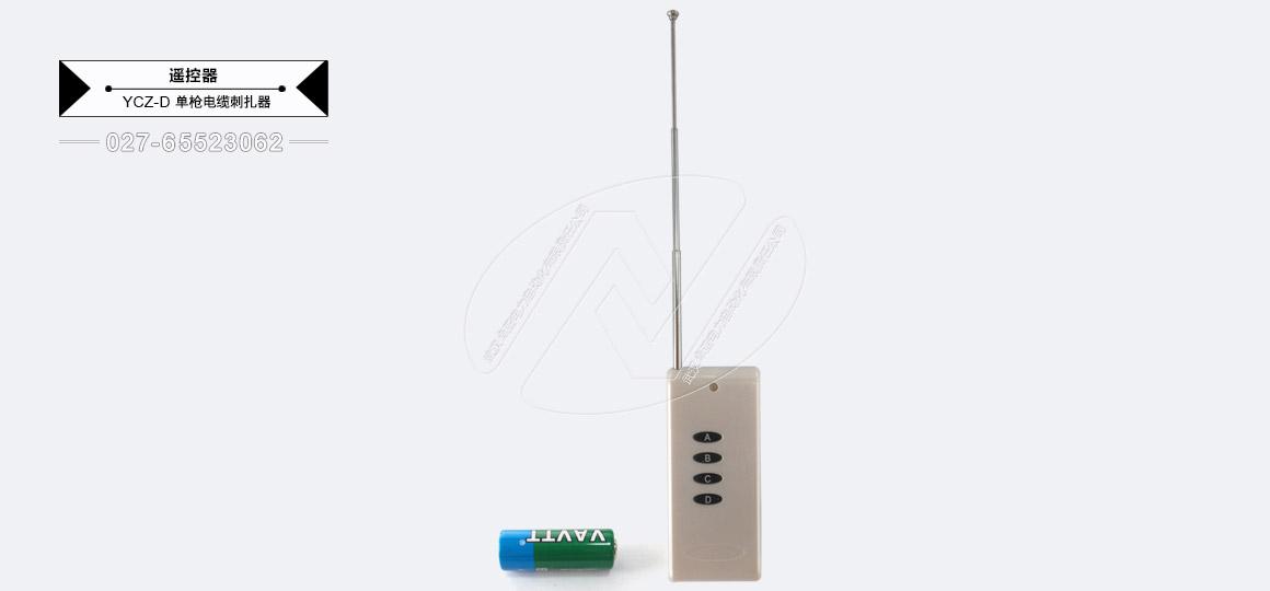 电缆刺扎器