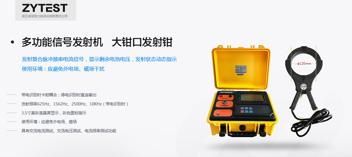 带电电缆识别仪信号发射机、大钳口发射钳,可钳住多种规格的高压电缆