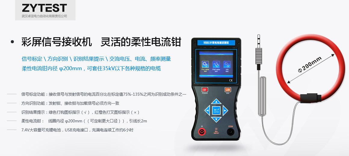 带电电缆识别仪彩屏信号接收机、灵活的柔性电流钳