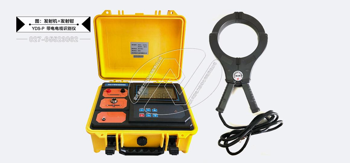 高压电缆识别仪信号发射机及信号发射钳