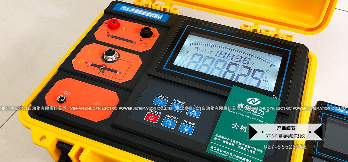 高压电缆识别仪合格证