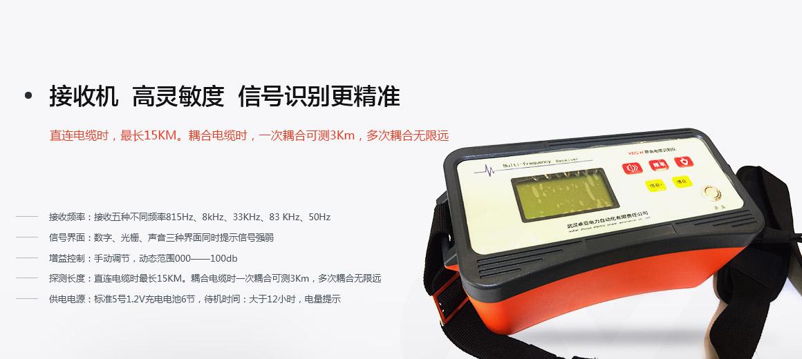 带电电缆识别仪信号接收机