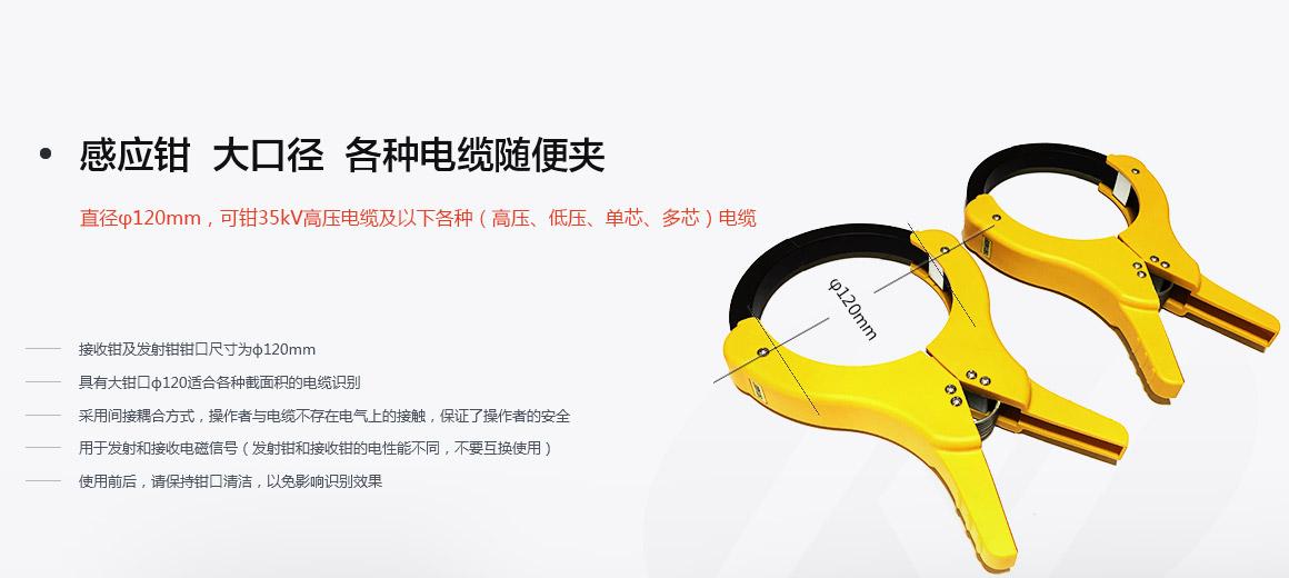 带电电缆识别仪信号感应钳及识别钳