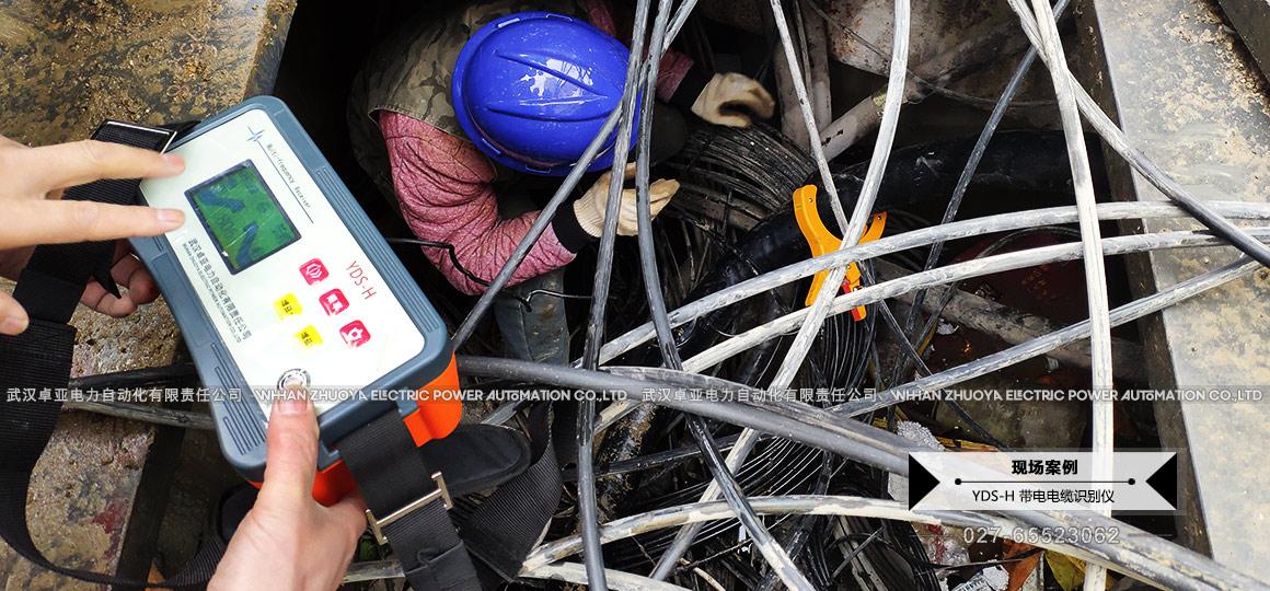 高压高压电缆对线器电缆识别现场4