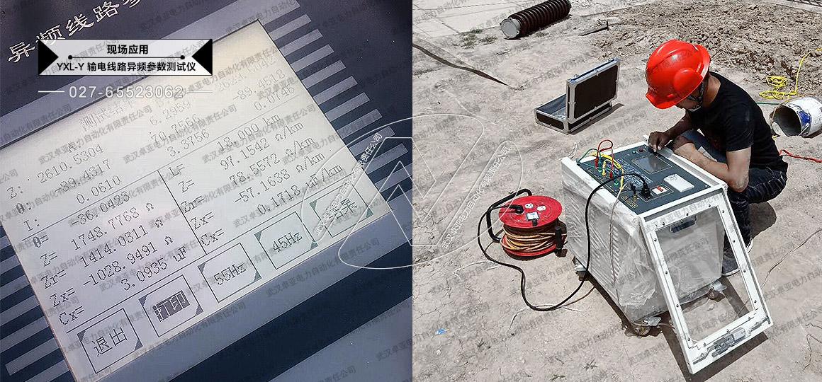 输电线路异频参数测试仪