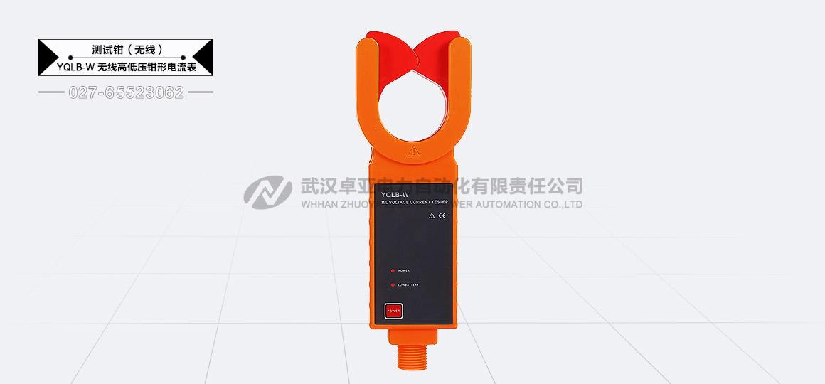 无线高压钳形电流表感应钳